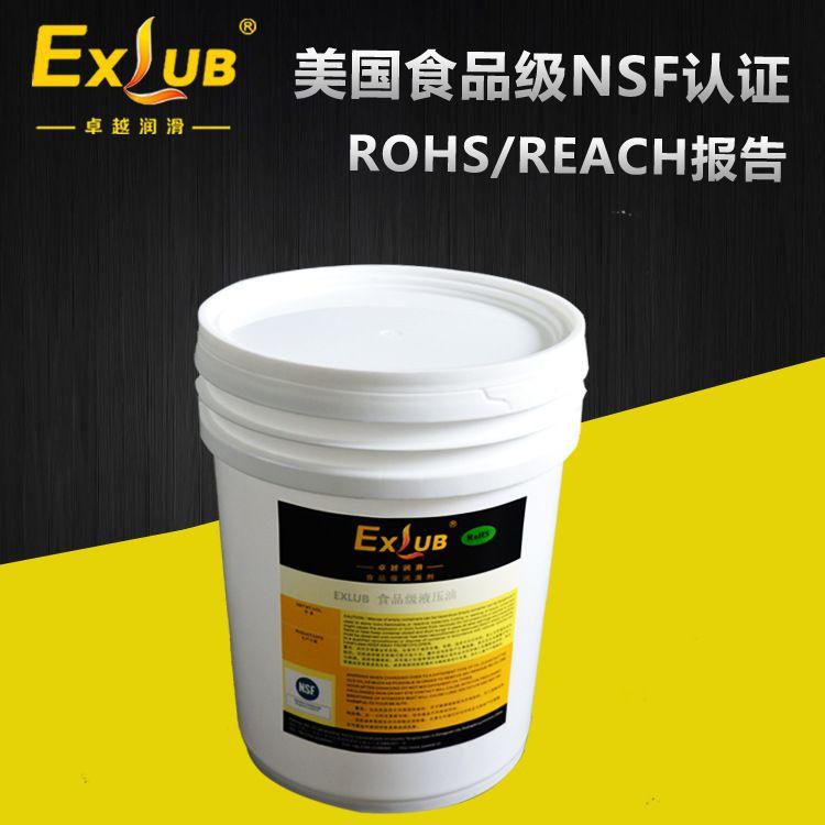 供应卓越EXLUB H132食品级合成液压油 食品设备润滑油