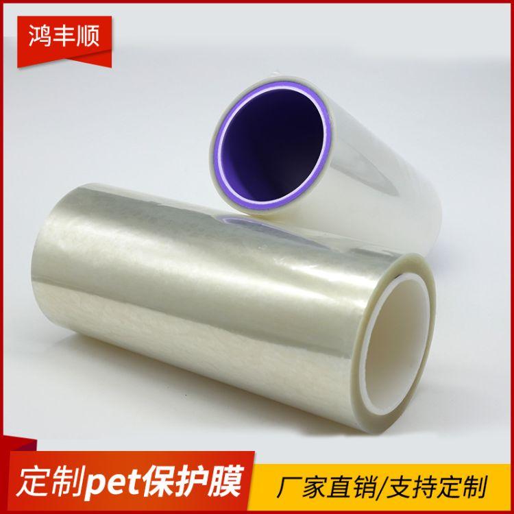 鴻豐順 供應保護膜 pet pvc pc保護膜