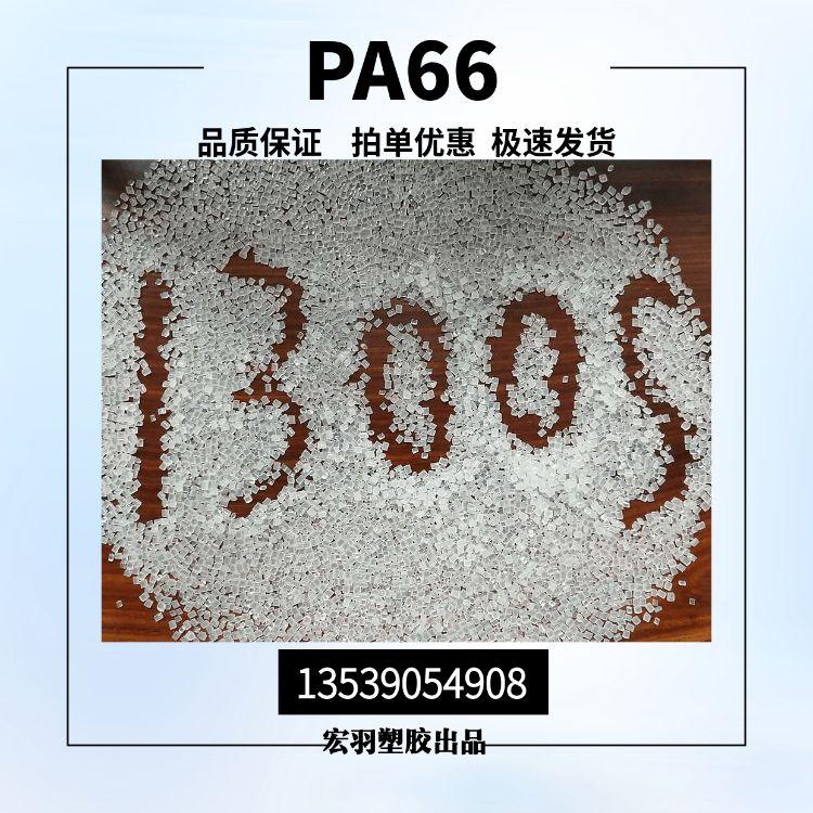 聚酰胺PA66透明树脂/国产/1300S 易脱模 韧性好 好注塑 可挤出