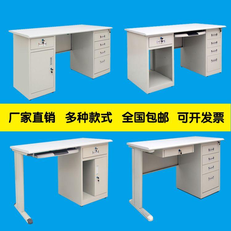 【专业生产厂家】供应逾洋牌办公桌钢制办公家具铁桌子多款可选