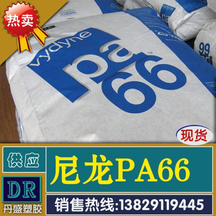 低翘曲PA66 薄壁制品专用PA66 德国badapa66