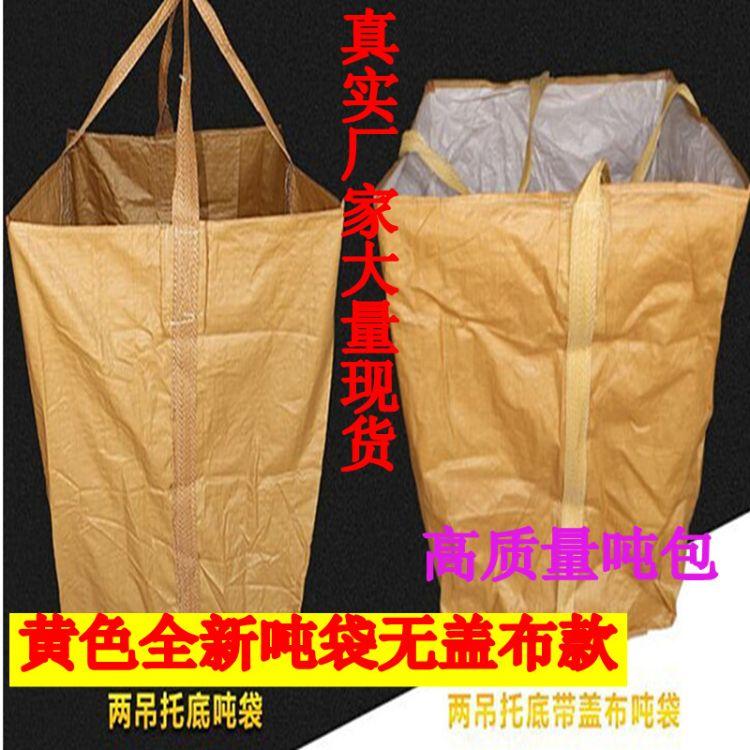 全新黄色吨袋90*90*105集装袋无盖布聚丙烯吨包托底十字厂家直销