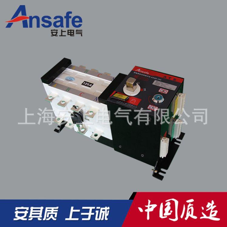 上海安上 直销上海厂家双电源自动转换开关PC级隔离型双电源自动切换开关