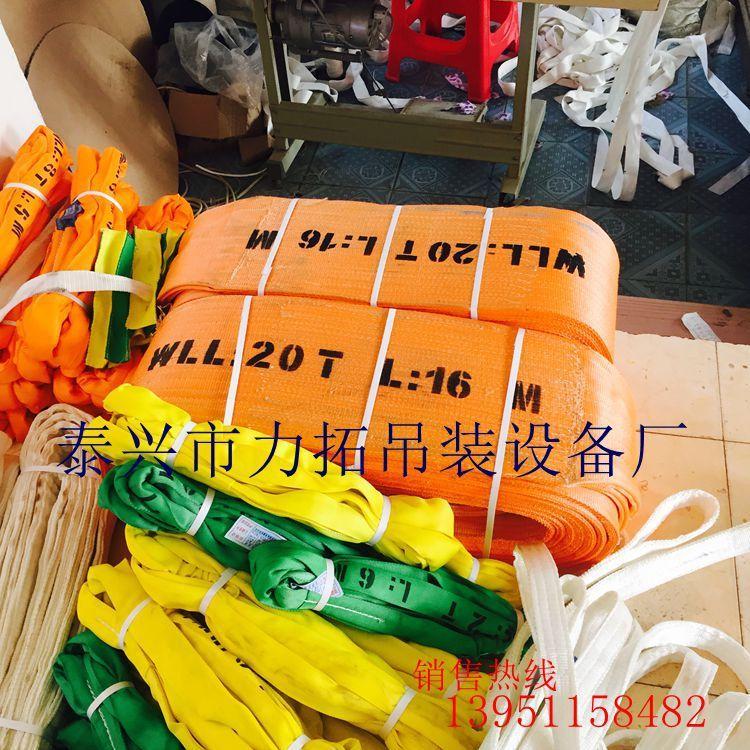 厂家生产扁平吊装带 柔性吊带 起重吊装带 5T6米 起重吊带