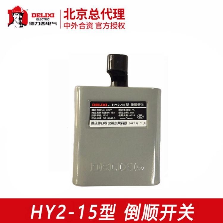 倒顺开关HY2-15电机正反转转换开关KO3铁壳 德力西电气批发零售