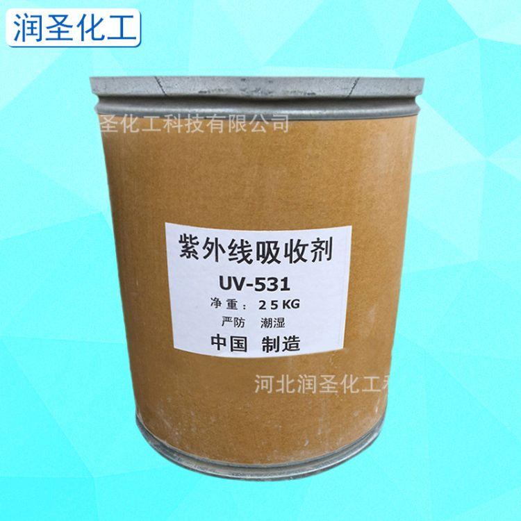 供应紫外线吸收剂 UV-531 工业级防老化高含量紫外线吸收剂UV-531