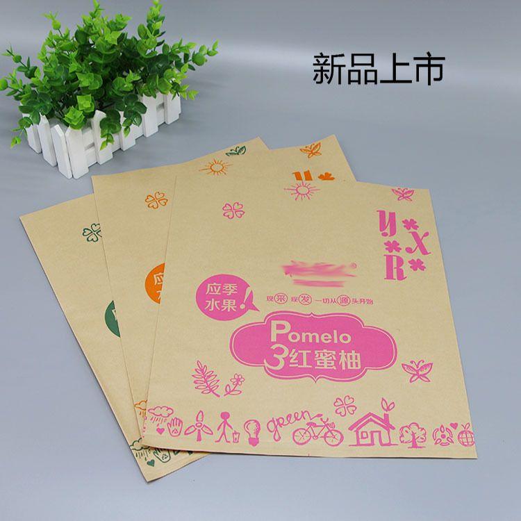 厂家直销红心柚子袋葡萄橙子生鲜水果包装袋淋膜纸袋