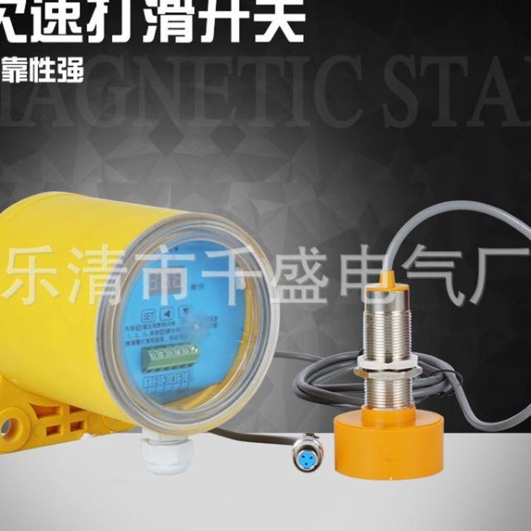 上海稳谷   厂家直销  欠速打滑开关 QS-I QS-II 超速转速数显打滑开关检测器