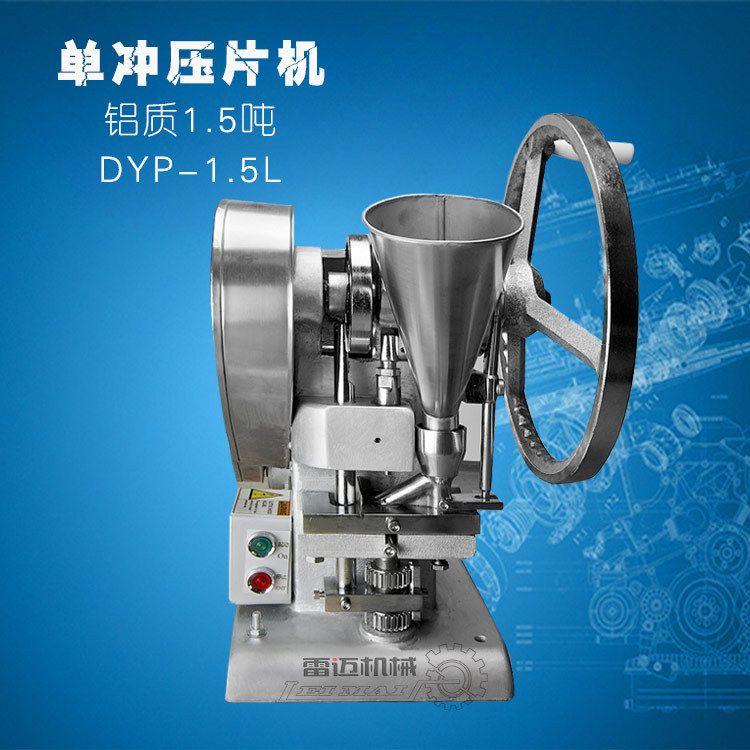 供应广州新款单冲压片机-6mm单冲压片机铝合金 模具可以定做