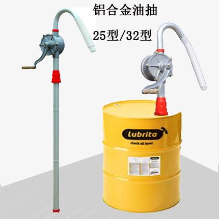 厂家直销25型手动油泵 手动泵 油泵 手摇油泵 手摇抽油泵 三节式手摇油泵 铝合金手摇油泵