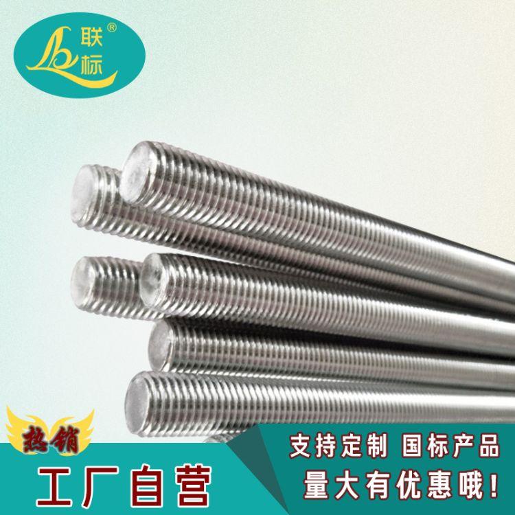 广东联标自营 M8*3米全扣丝,电镀白锌牙条 全丝丝杆 装修用丝杆