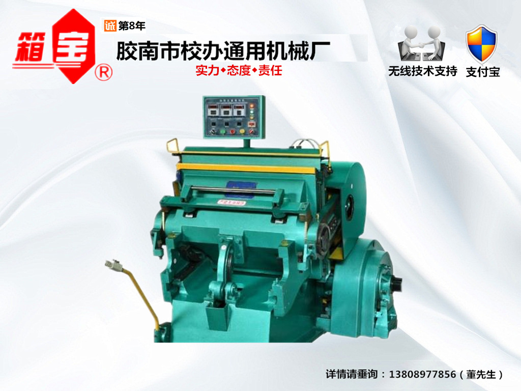 【箱宝】 PYQ1200 平压压痕机 青岛厂家直销 供应各类纸箱设备