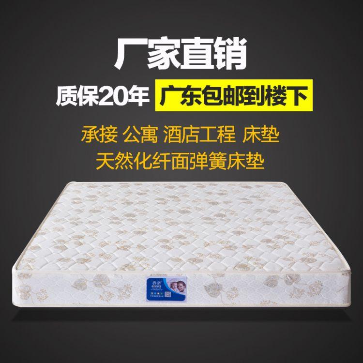 乔帝弹簧床垫家用席梦思酒店公寓宾馆工程批发床垫子工厂直销定制