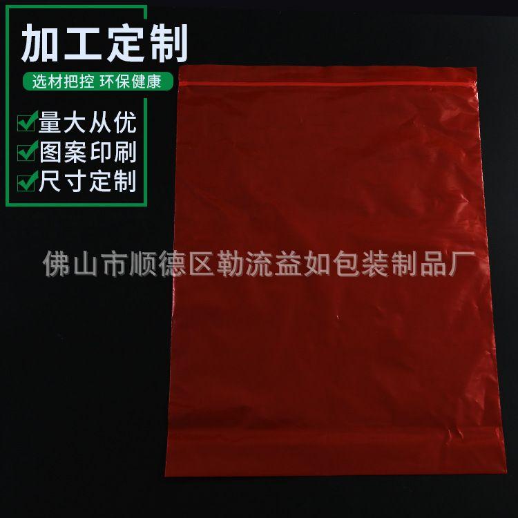 益如 加厚塑封袋骨袋密封袋 食品袋 可印刷LOGO图案包装袋