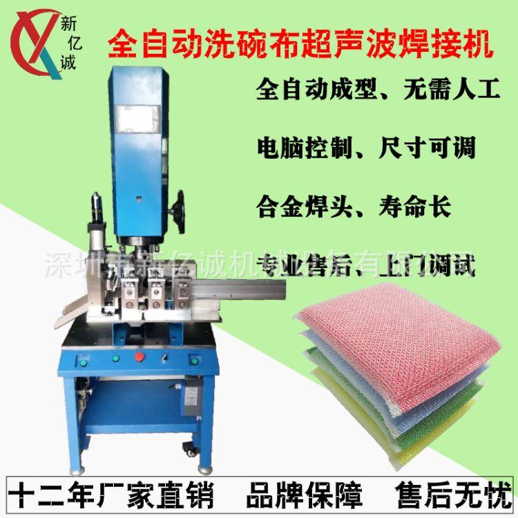 智能数控超声波刷洗大王/百洁布/洗碗布全自动焊接切断机