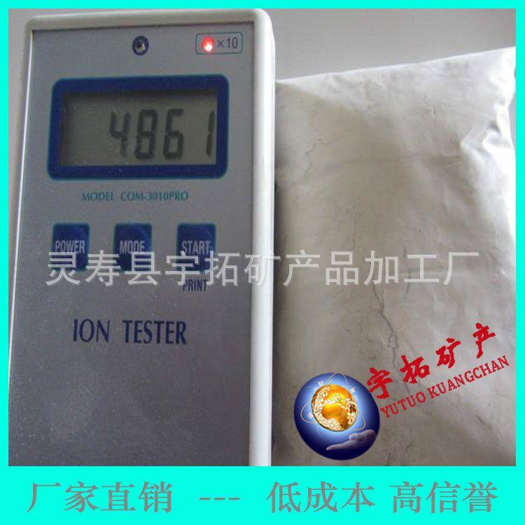 硅胶涂料用负离子粉 负离子高含量负离子粉
