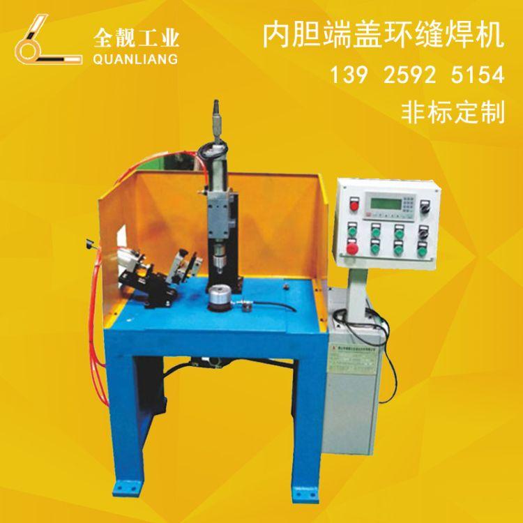 内胆端盖环缝焊机 压缩机外壳端盖环缝焊接专机 佛山焊机厂家