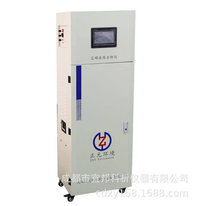 在线监测仪 在线检测仪 水质自动在线监测仪 总磷