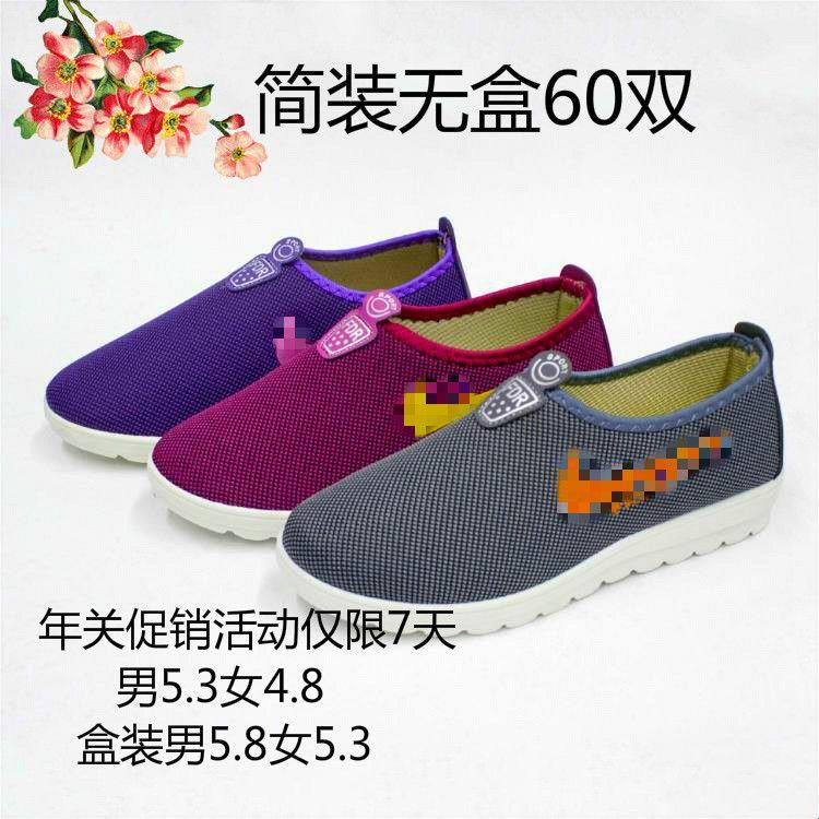 中老年透气软底一脚蹬懒人鞋 地摊健步休闲运动鞋老北京布鞋子