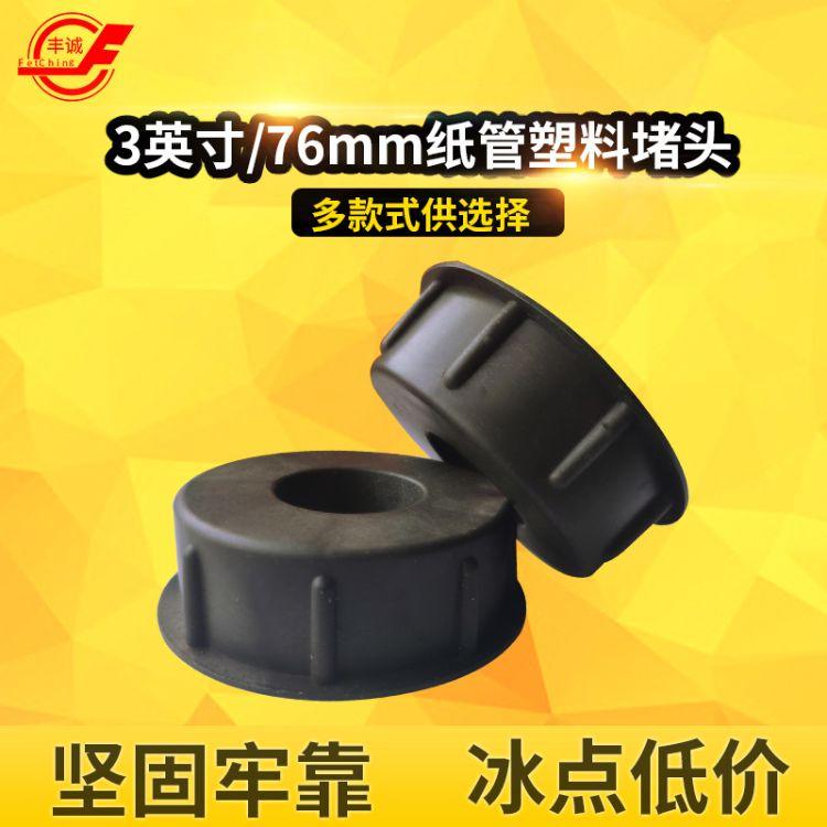 丰诚-3寸空心纸管塞子塑料堵头纸管筒塞子7.6cm盖板现货纸管塞