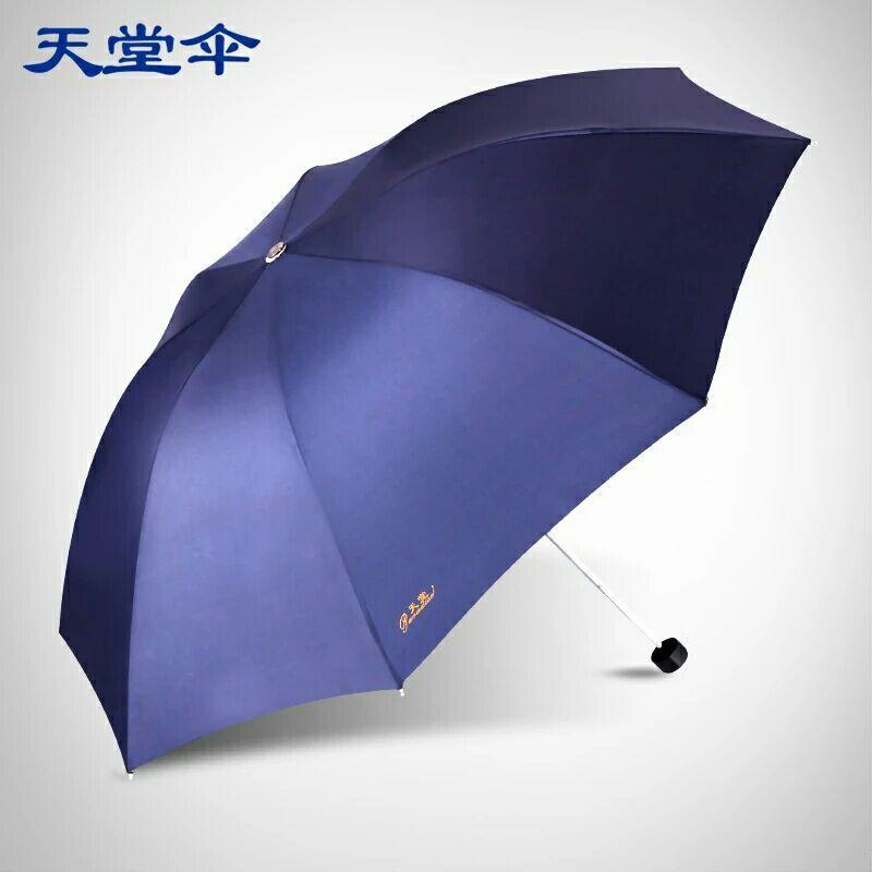 昆明批发广告伞-三折商务雨伞-遮阳广告伞可定制LOGO