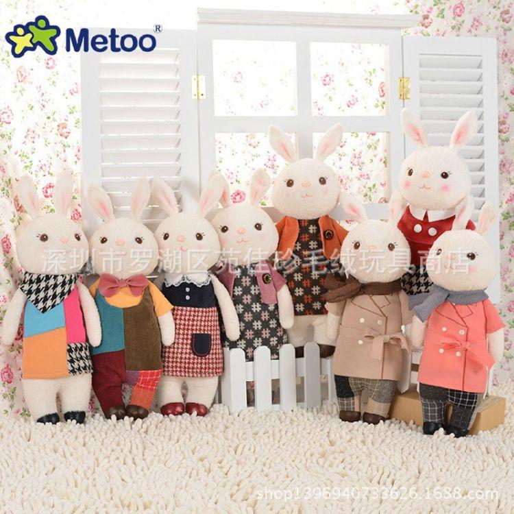 正品metoo咪兔 情侣提拉米兔升级版 毛绒玩具公仔玩偶兔子 情人节