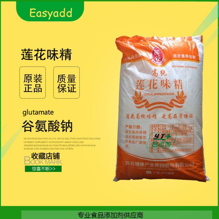 高品质供应 鲜味剂  谷氨酸钠 莲花味精 食品级 80目
