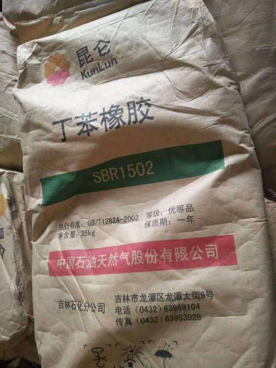 丁苯橡胶SBR 1502 吉林石化 橡胶制品 耐老化性丁苯橡胶