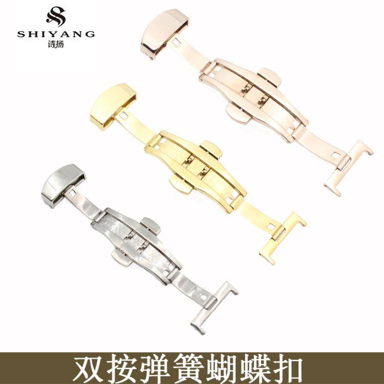 诗扬厂家直销双按自动蝴蝶扣适配库图T035不锈钢手表表扣配件