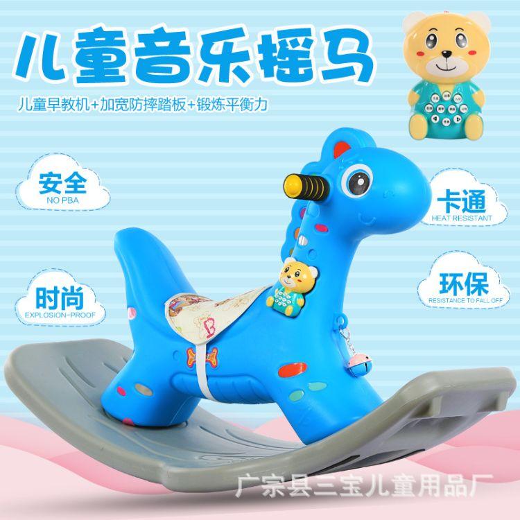 儿童音乐摇马多功能摇摇马塑料宝宝室内摇摇椅带早教木马新款