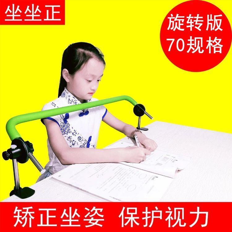 儿童坐姿提醒矫正器视力保护器 小学生不锈钢防近视姿势支架