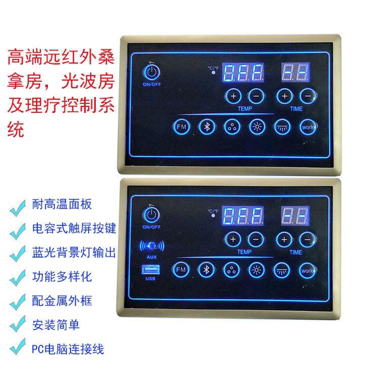 新品 横屏控制器 智能温控器 时间温度设置 健身器 蓝牙MP3收音