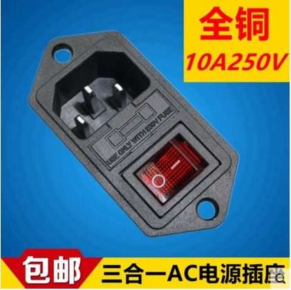 厂供三合一ac电源插座品字开关带灯带保险丝ac插座10A全铜AC-01