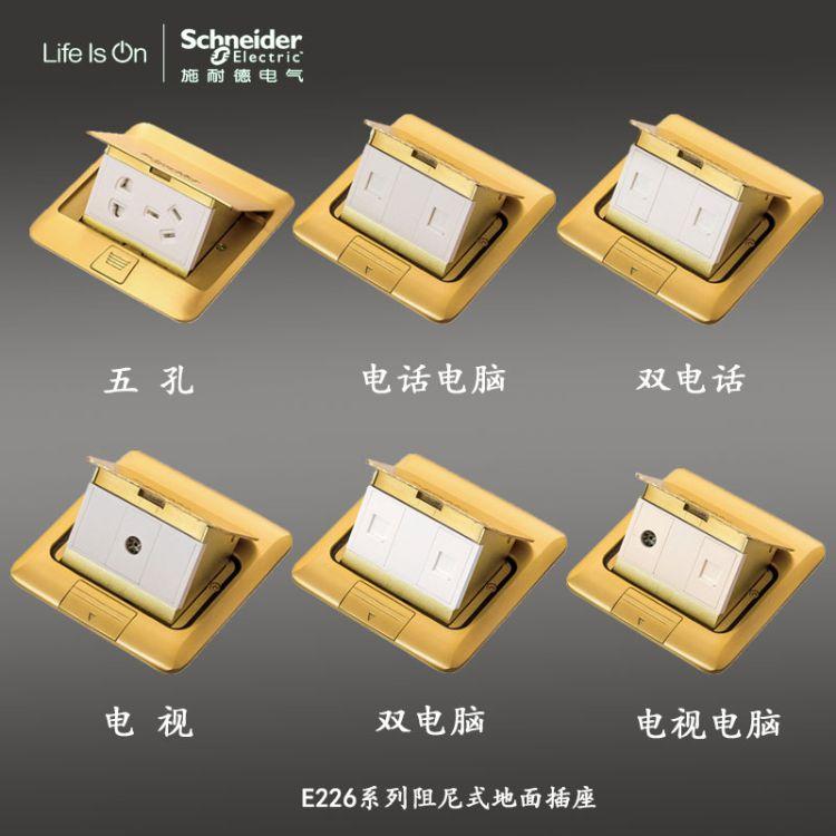 施耐德电气E226地插地面插座铜质五孔二三极电话网络正品现货