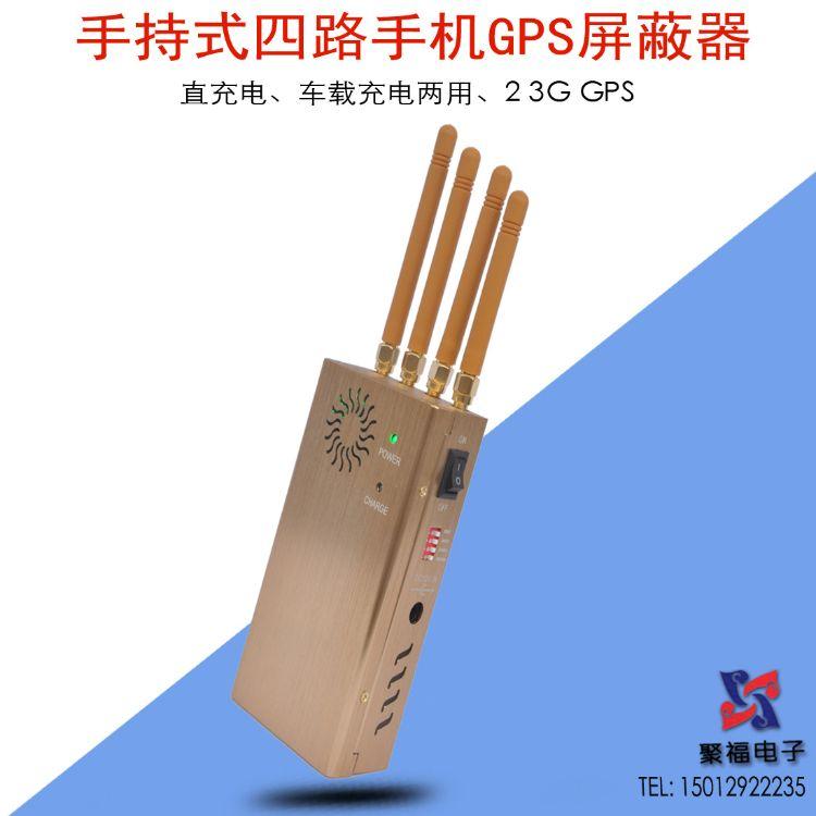 金色四路便携屏蔽器挖掘机GPS防止锁机屏蔽GPS断油断电干扰器