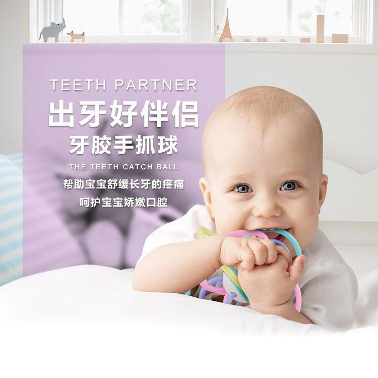 婴幼儿曼哈顿球儿童益智磨牙牙胶固齿器宝宝摇铃手抓球益智玩具