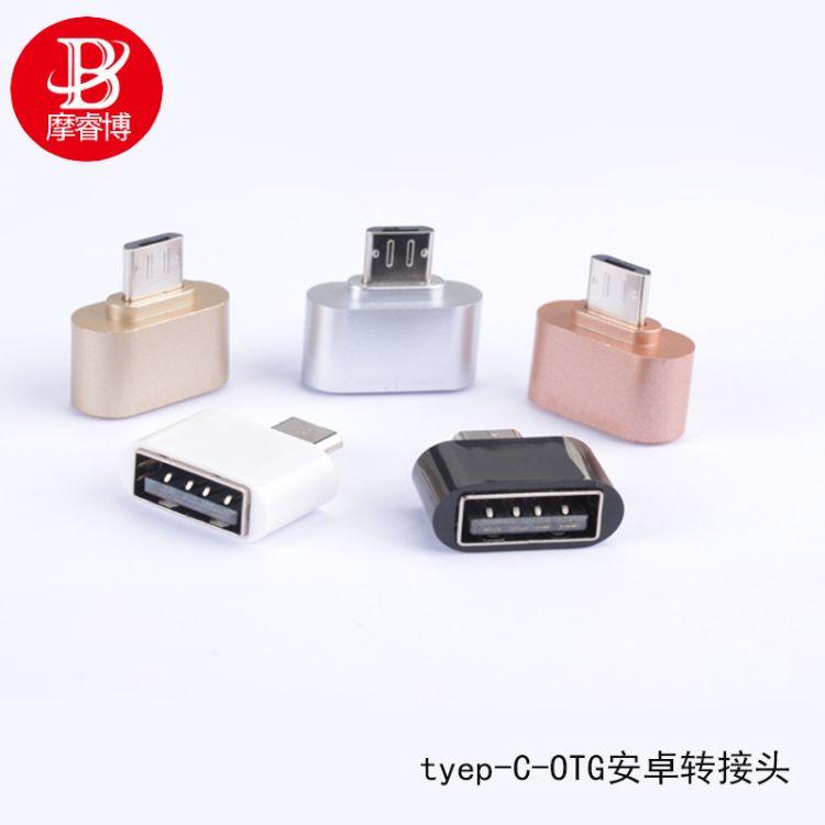 手机u盘连接键盘鼠标OTG转换器华为小米otg转接头oppo魅族vivo