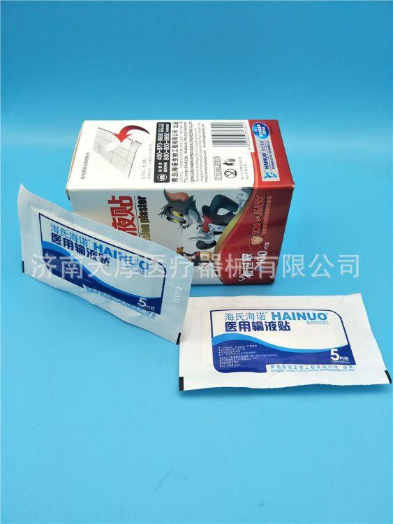 海氏海诺输液贴    量大可优惠13655411053