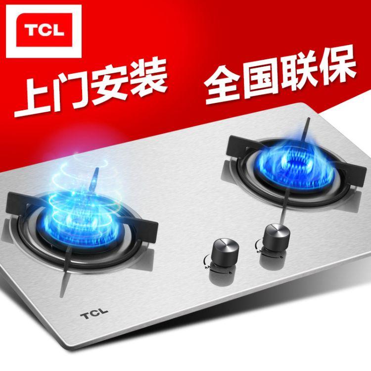 厂家批发TCL燃气灶  家用双灶嵌入式钢化玻璃燃气灶 安装联保