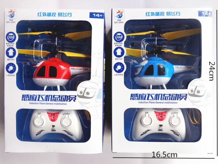 新款儿童玩具 耐摔王飞机 飞行器 摇控带充电器 高档次礼盒装热卖