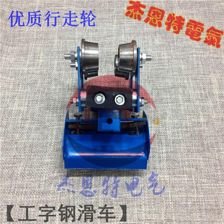 四轮移动电缆工字钢滑车CH型工字钢吊线小车 高强度滑轮 厂家直销