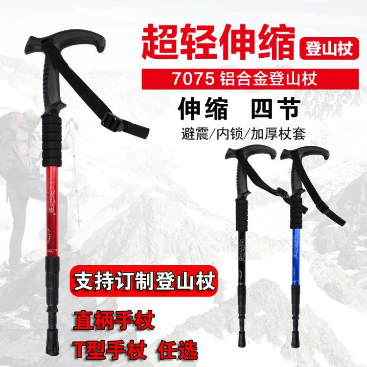 乔多乐 厂家批发铝合金登山杖户外登山手杖伸缩弯柄超轻爬山装备