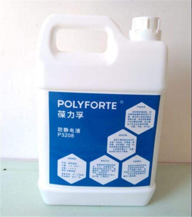 广州防静电液  防静电剂的用途 葆力孚P3208防静电液批发
