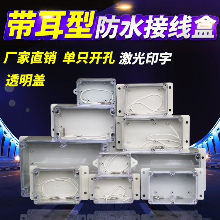 防水盒塑料壳带耳户外防水接线盒透明盖ABS密封盒监控电源盒加工