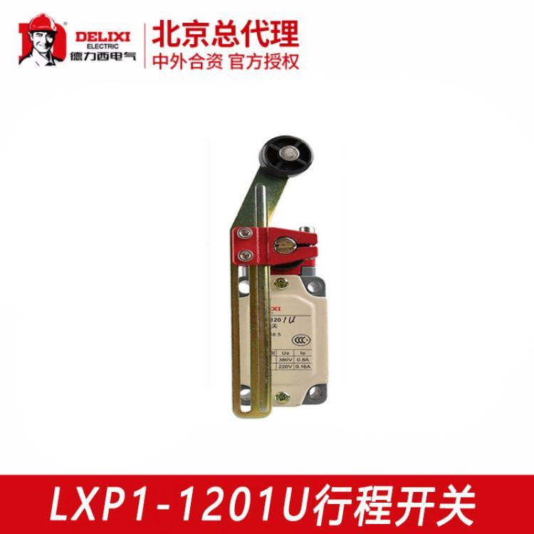 德力西行程开关 LXP1-120-1U【单轮长度可调单摇杆自动复行程开关DELIXI德力西