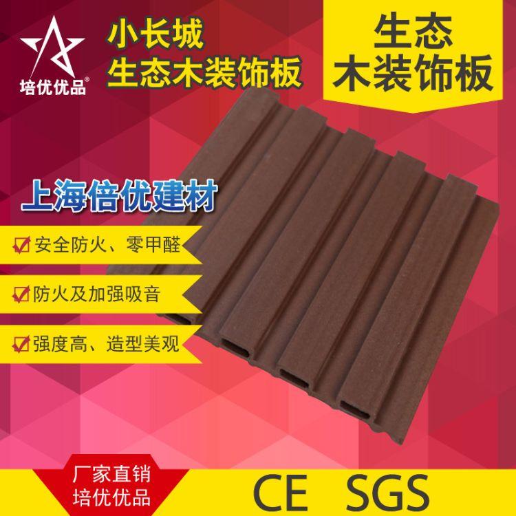 上海倍优 小长城生态木装饰板 家具装饰 生态免漆 室内外装饰