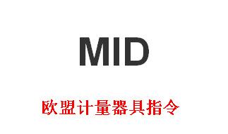 办理欧盟MID计量器具指令优惠快速一次过