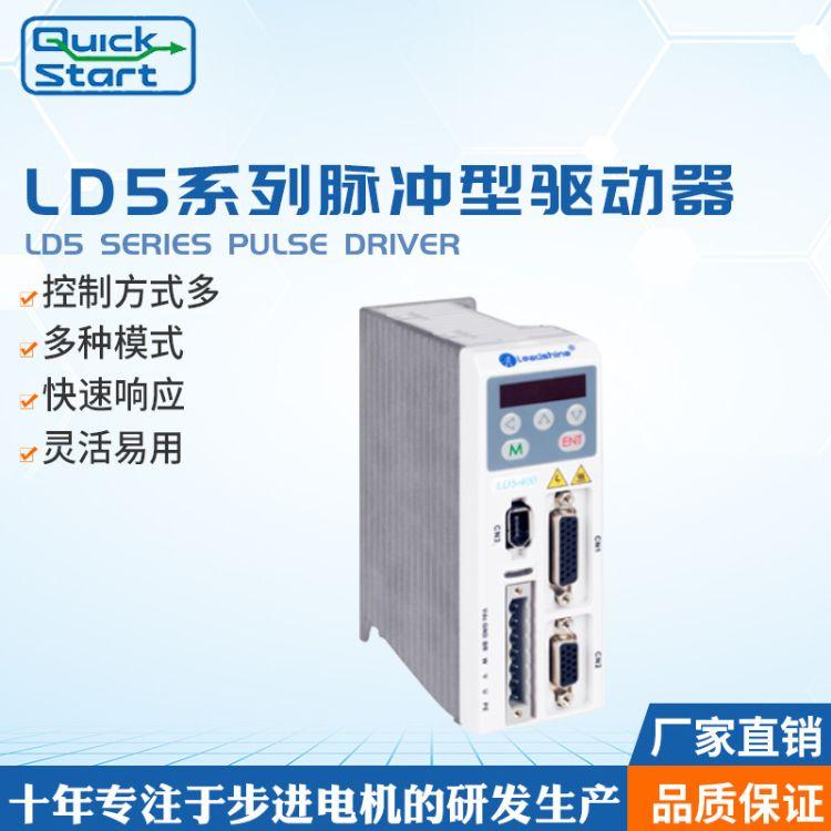 现货供应LD5系列脉冲型驱动器 自动化设备专用雷赛驱动器