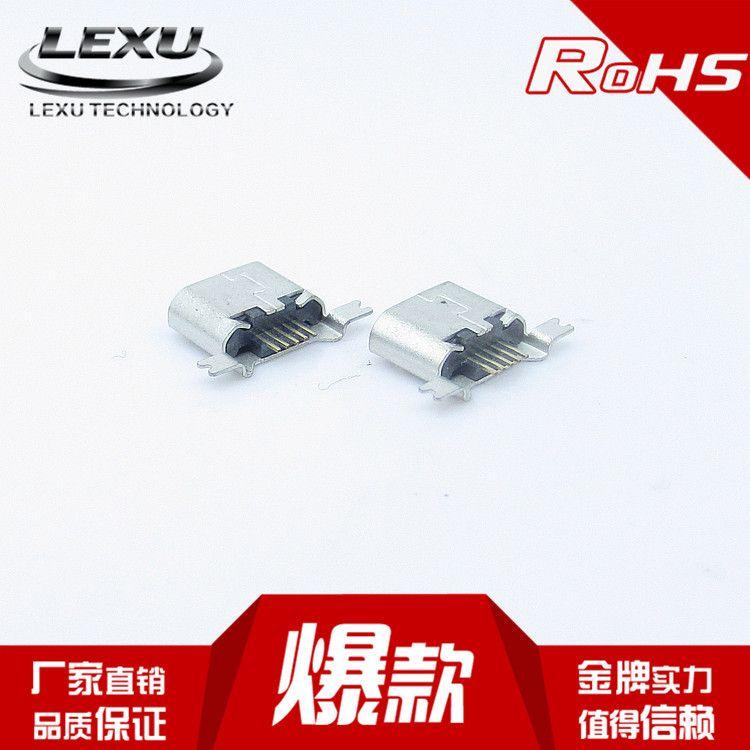 MICRO USB 母座 后两脚 贴片沉板1.2平口无卷边/迈克沉板母座