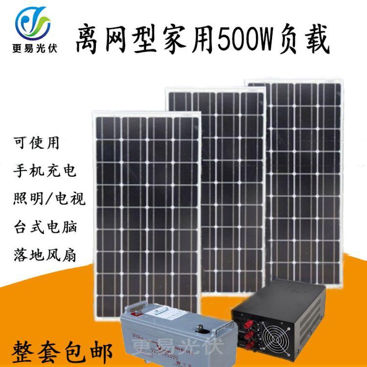更易厂家供应500W工频正玄波家用发电机组  (300W光伏板机组)